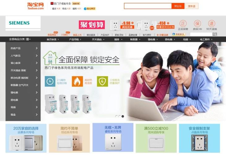 siemens_e-commerce