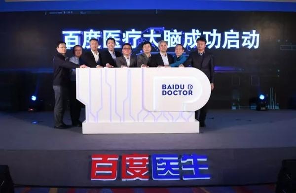 """Baidu entwickelt """"Medical Brain"""" zur KI-unterstützten Diagnostik"""