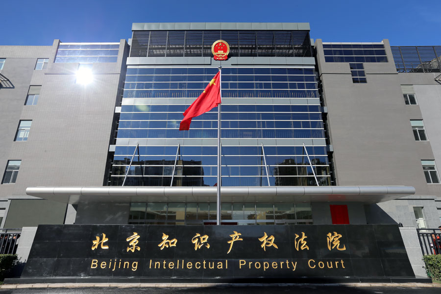 Beijing IP Court gesteht 50 Millionen RMB Schadensersatzzu