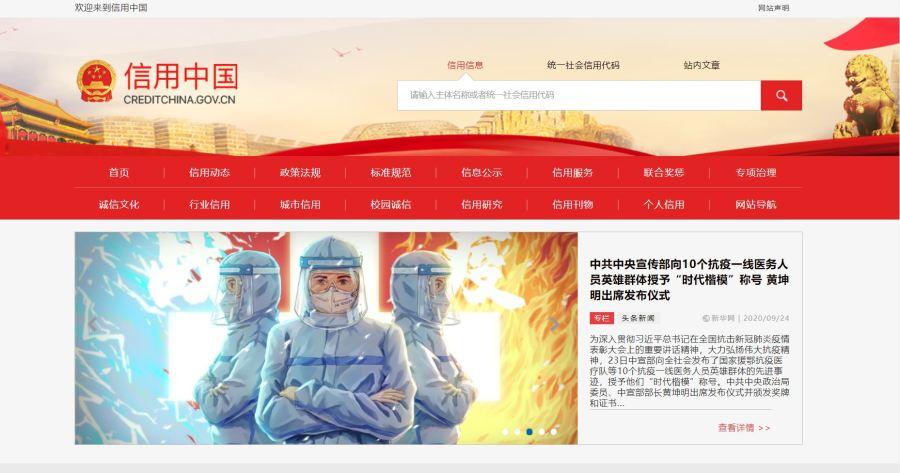 Credit China: Einspruch gegen falsche Informationen im Social Credit Systemmöglich