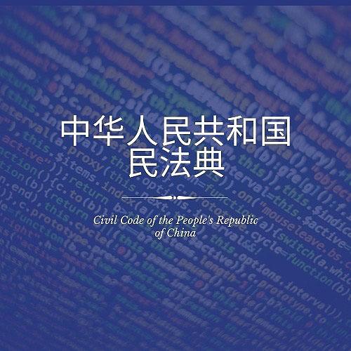 Das neue Zivilgesetzbuch der VR China undDatenschutz